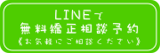 LINEで無料矯正相談予約<お気軽にご相談ください>