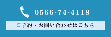 0566-74-4118 お問い合わせはこちら