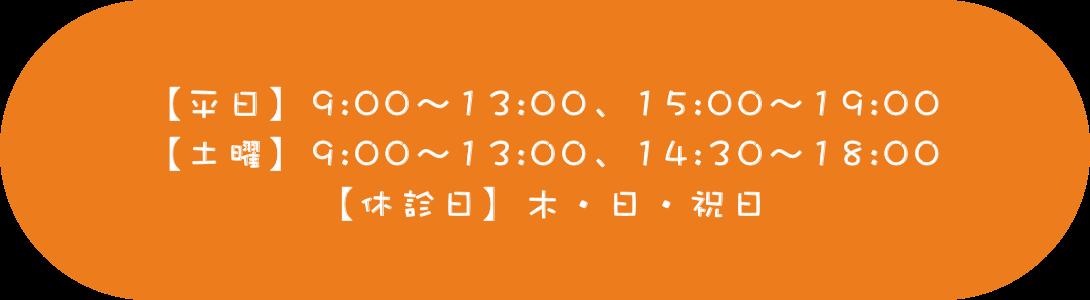 診療時間は、9:00〜13:00と15:00〜19:00 木曜・日曜・祝日が休み 土曜は、9:00〜13:00と14:30〜18:00